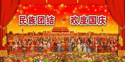 国庆图片.jpg