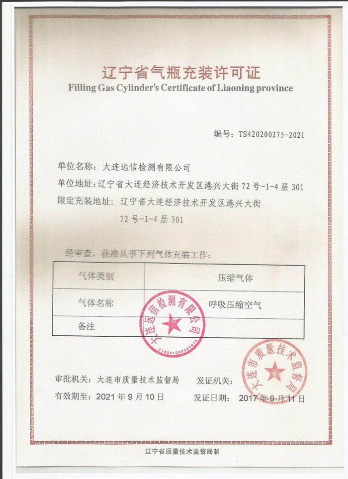 资质证书|单页-大连远信检测有限公司