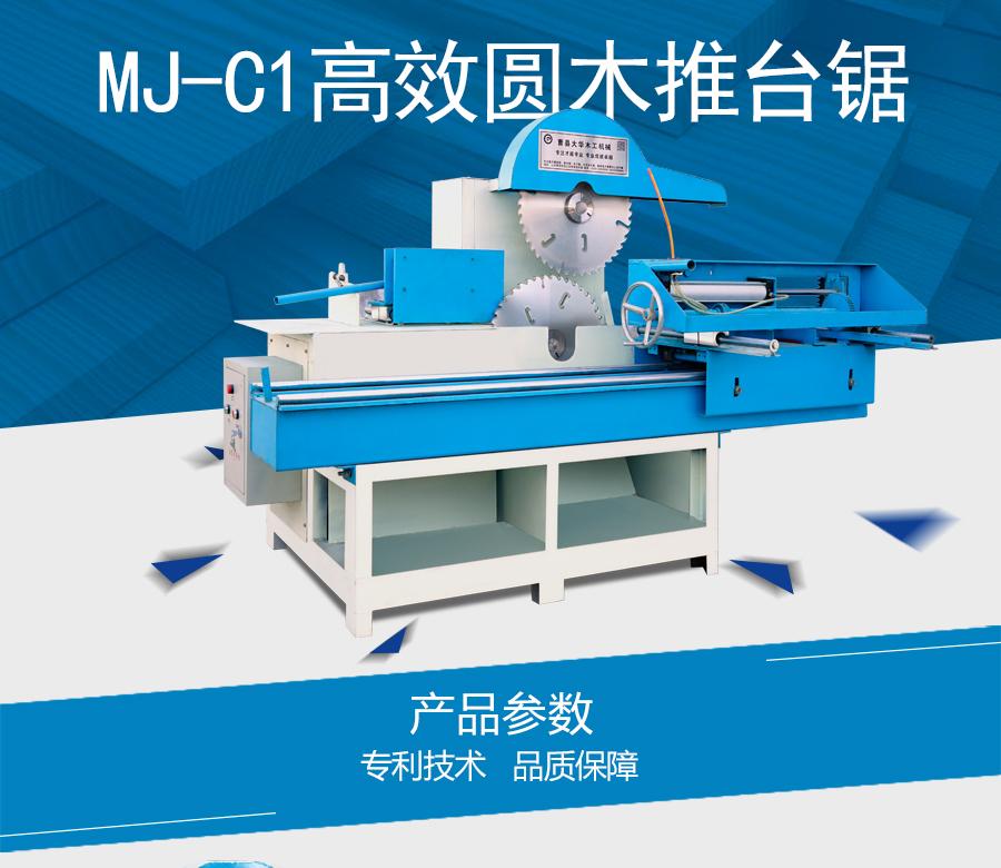 MJ-C1高效圆木推台锯_01.jpg