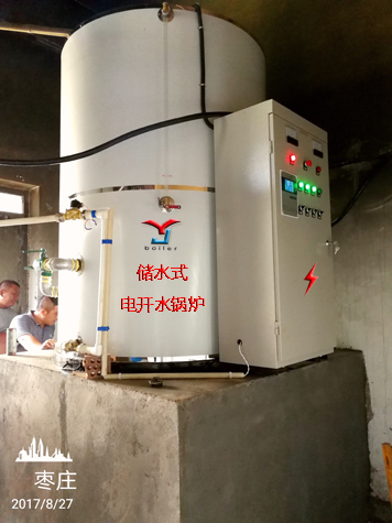 电烧开水炉