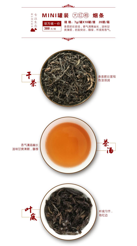 MINI小罐裝大紅袍煙條-詳情頁_02.jpg