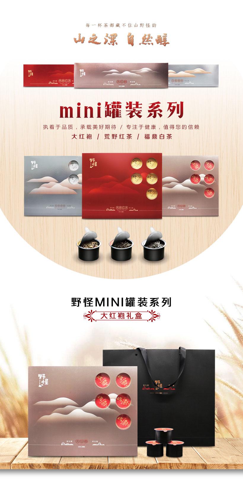 MINI小罐裝大紅袍禮盒-詳情頁_01.jpg