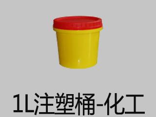 涂料注塑桶