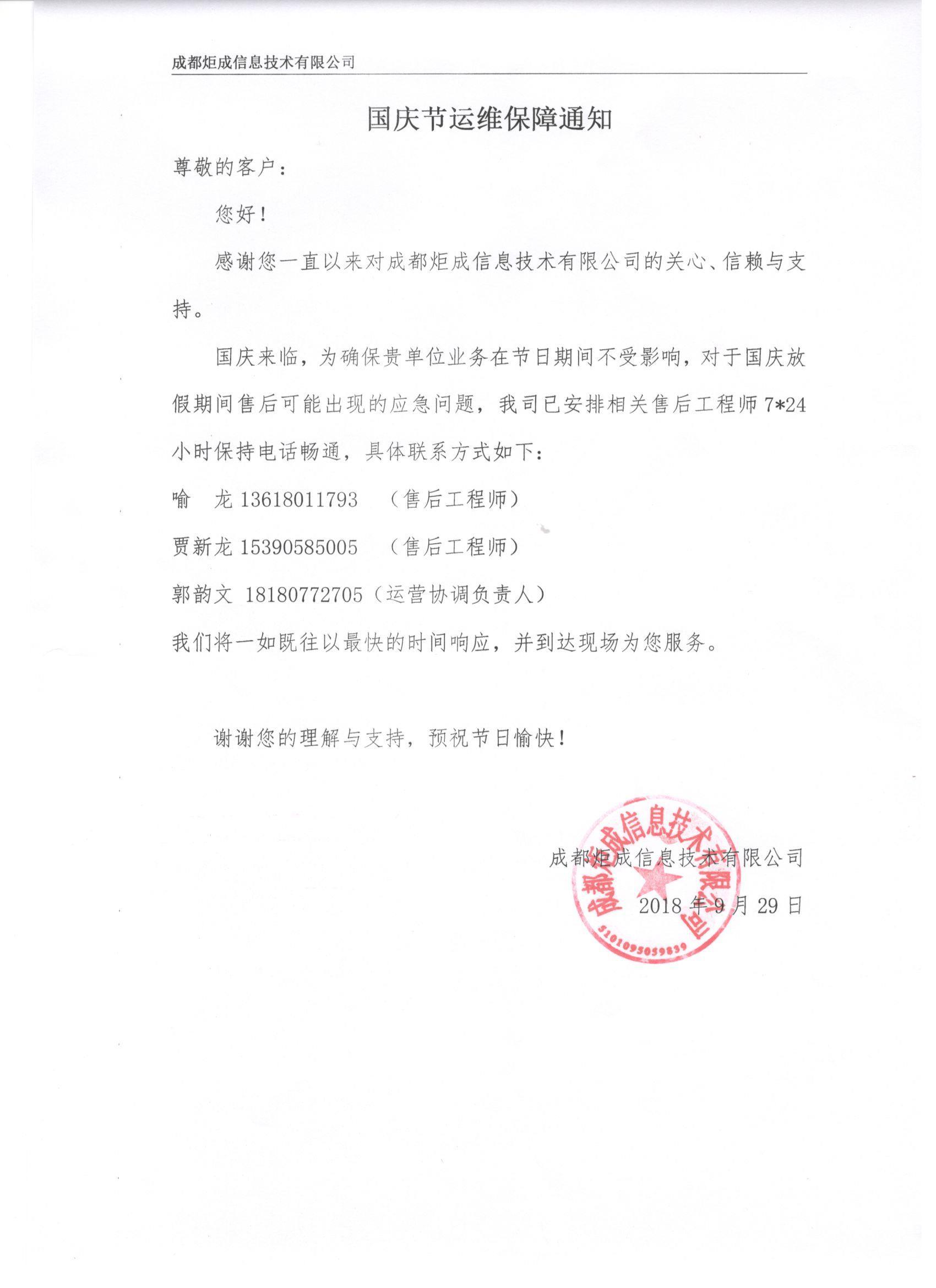 國慶運維保障通知掃面文件.jpg