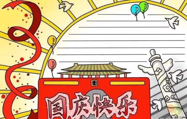 国庆节作文素材&手抄报素材(内容+图片)集锦|国庆特辑