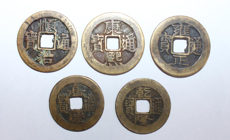 五帝钱 古玩钱币-泉州鼎尚文化艺术品有限公司