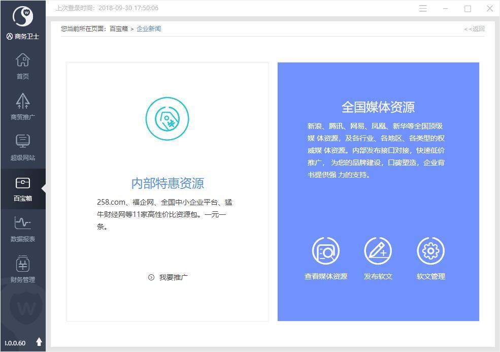 企业新闻.jpg