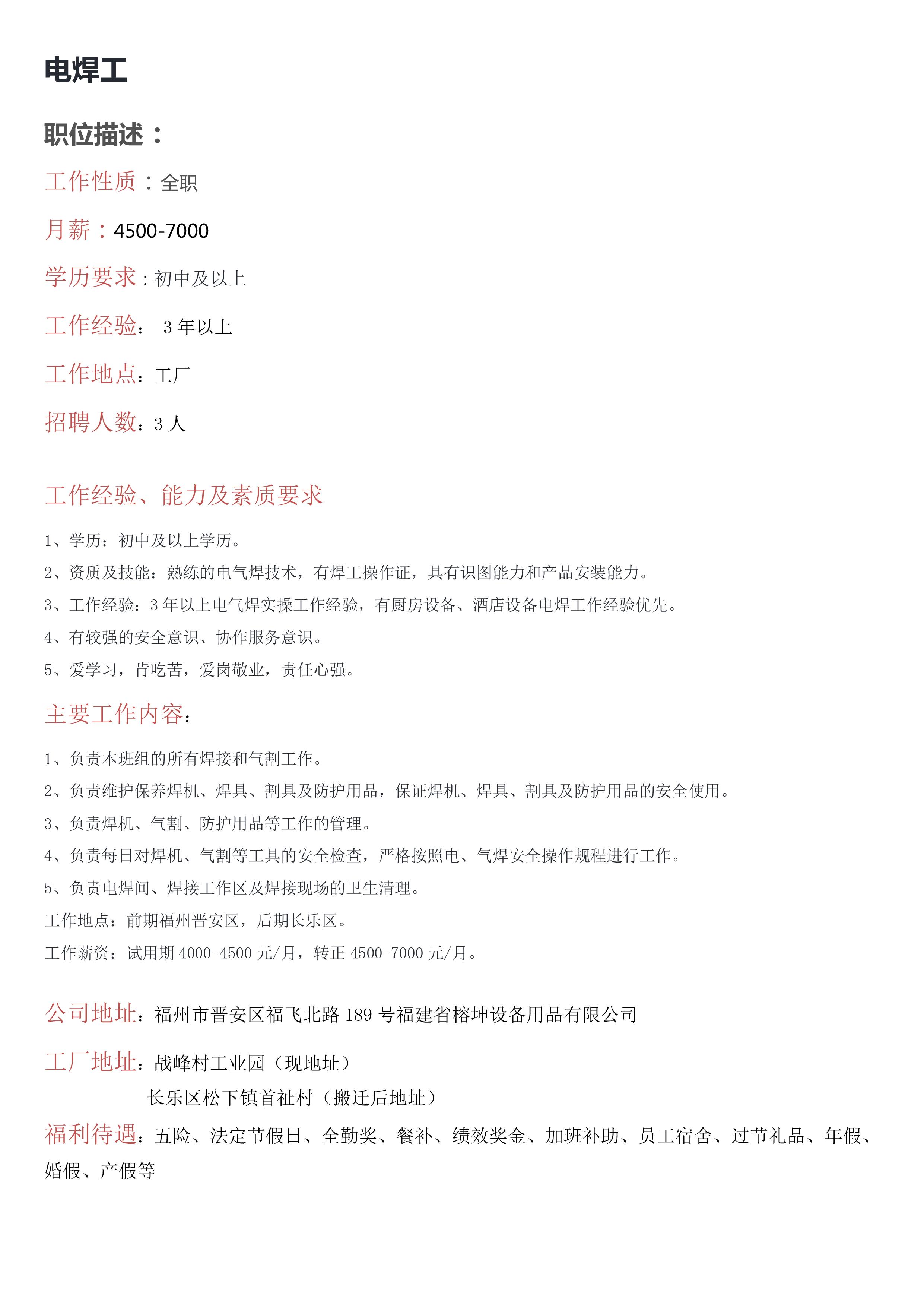 榕坤招聘岗位1-4 拷贝.jpg