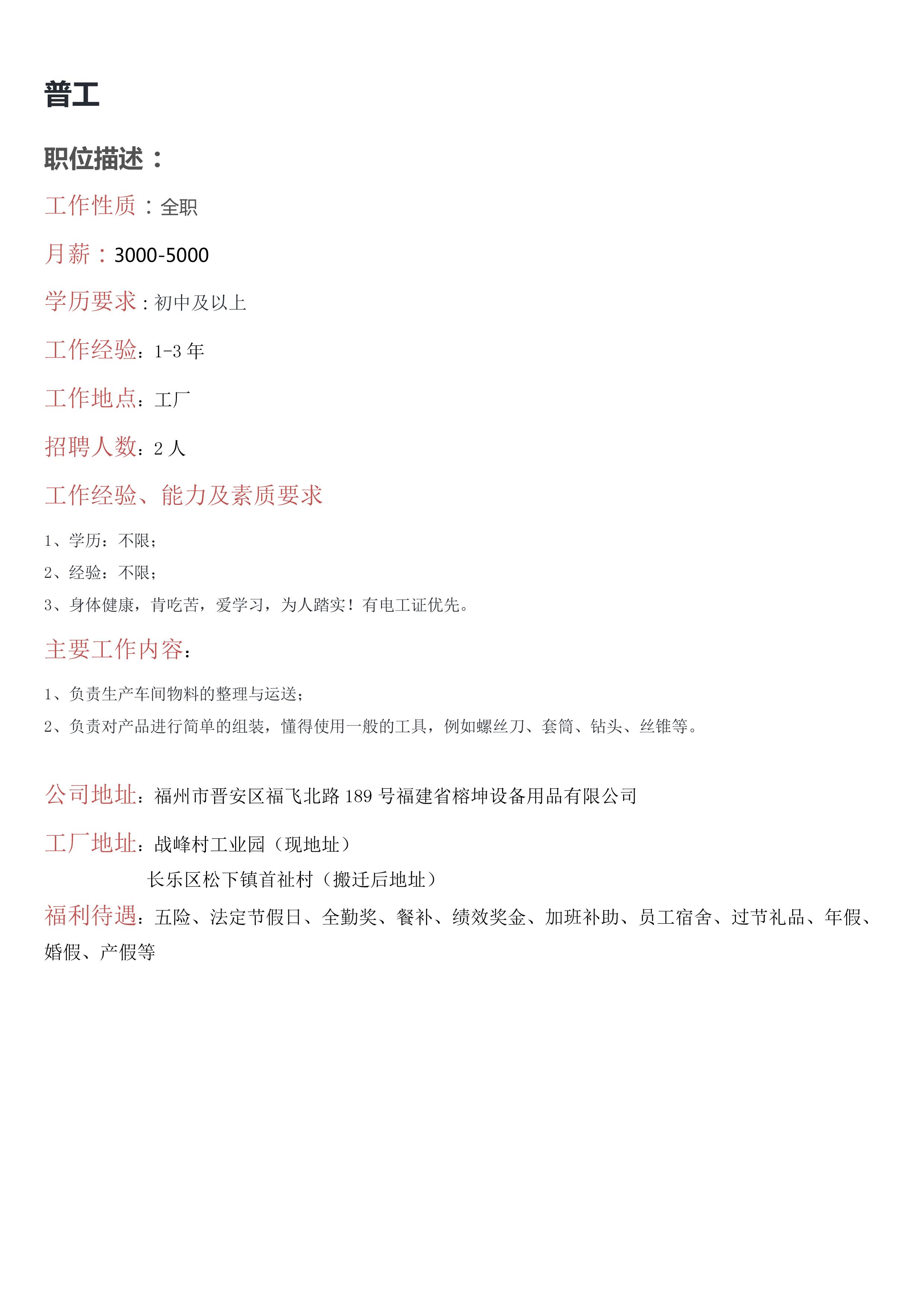榕坤招聘岗位1-5 拷贝.jpg