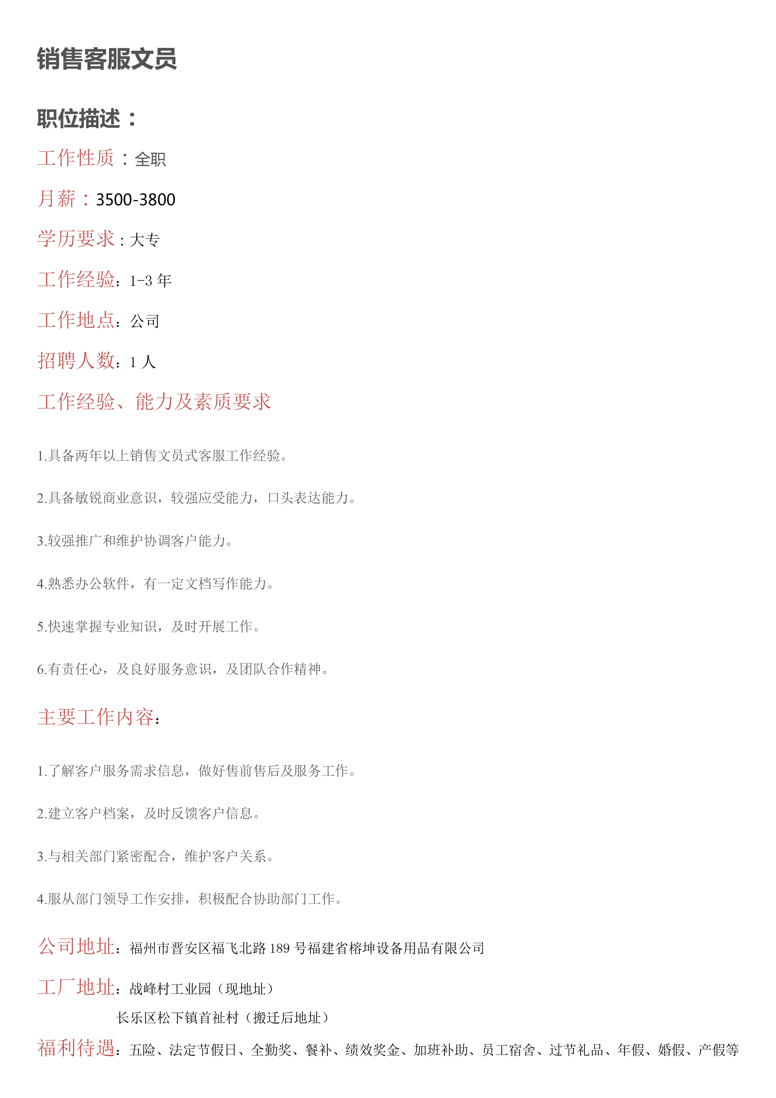 榕坤招聘岗位1-10 拷贝.jpg