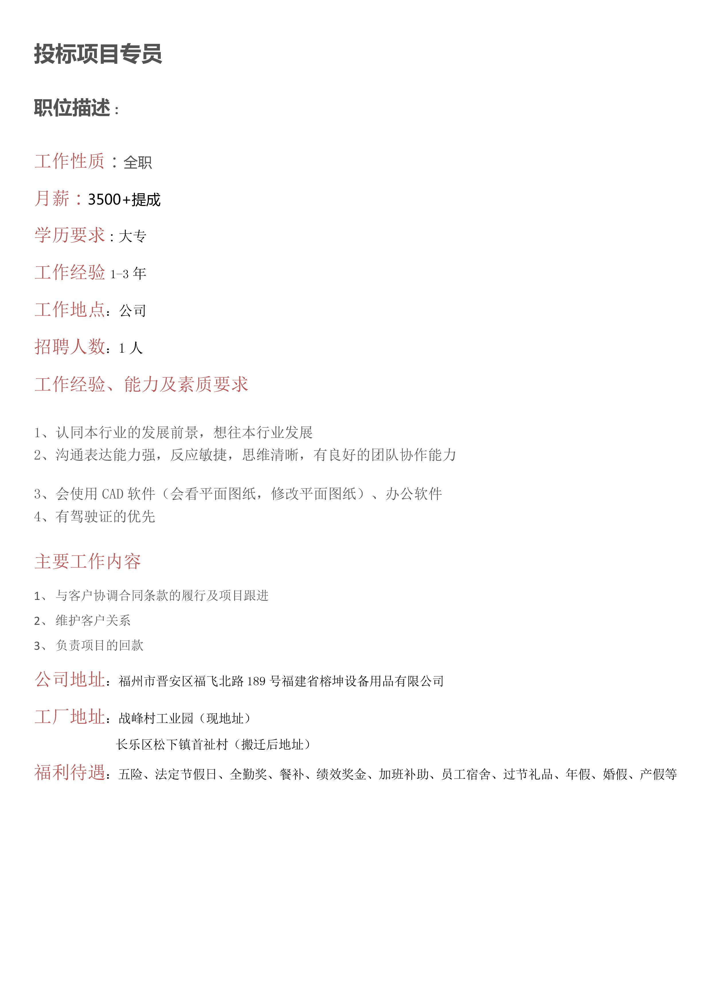 榕坤招聘岗位1-13 拷贝.jpg