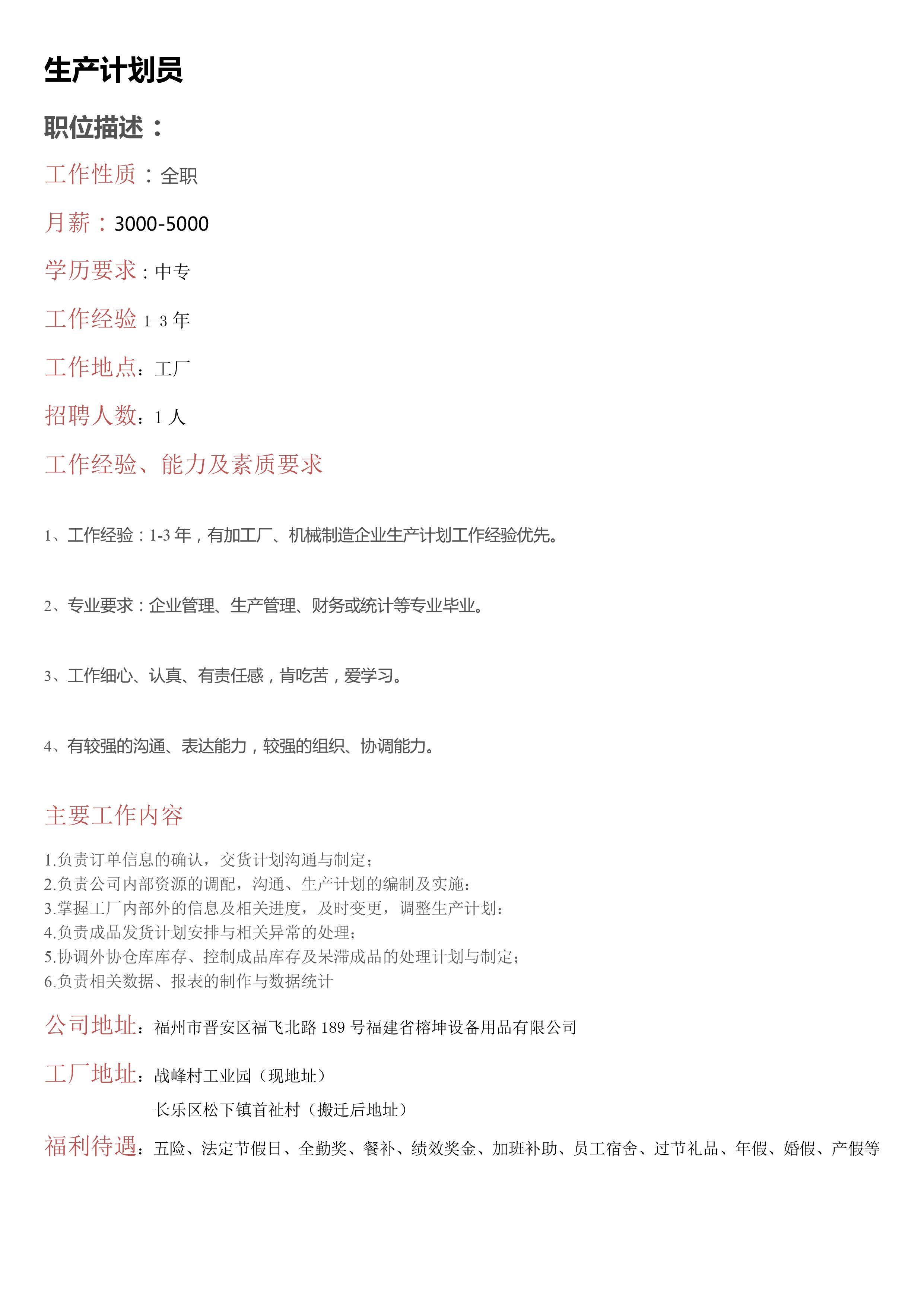 榕坤招聘岗位1-14 拷贝.jpg