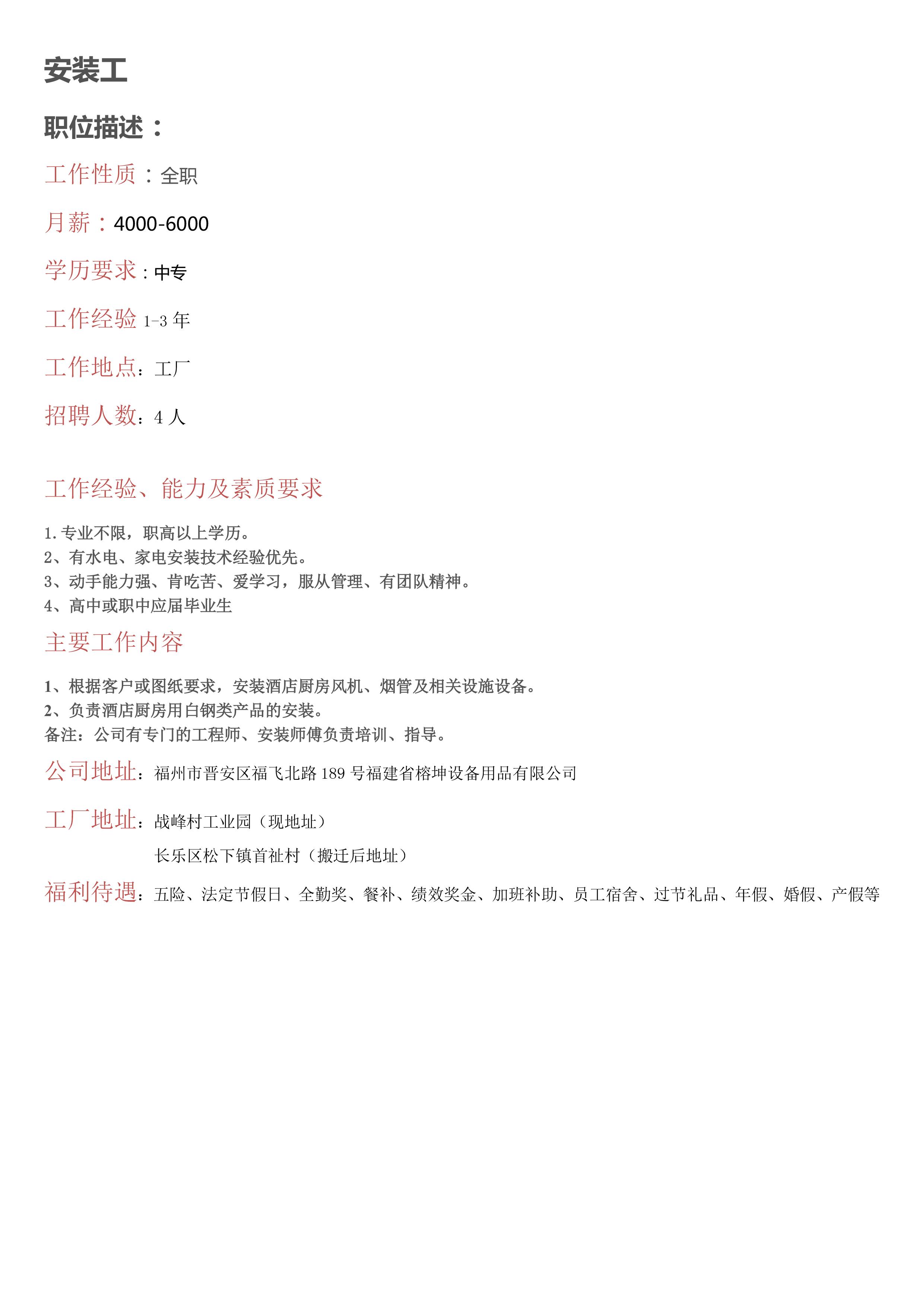 榕坤招聘岗位1-15 拷贝.jpg