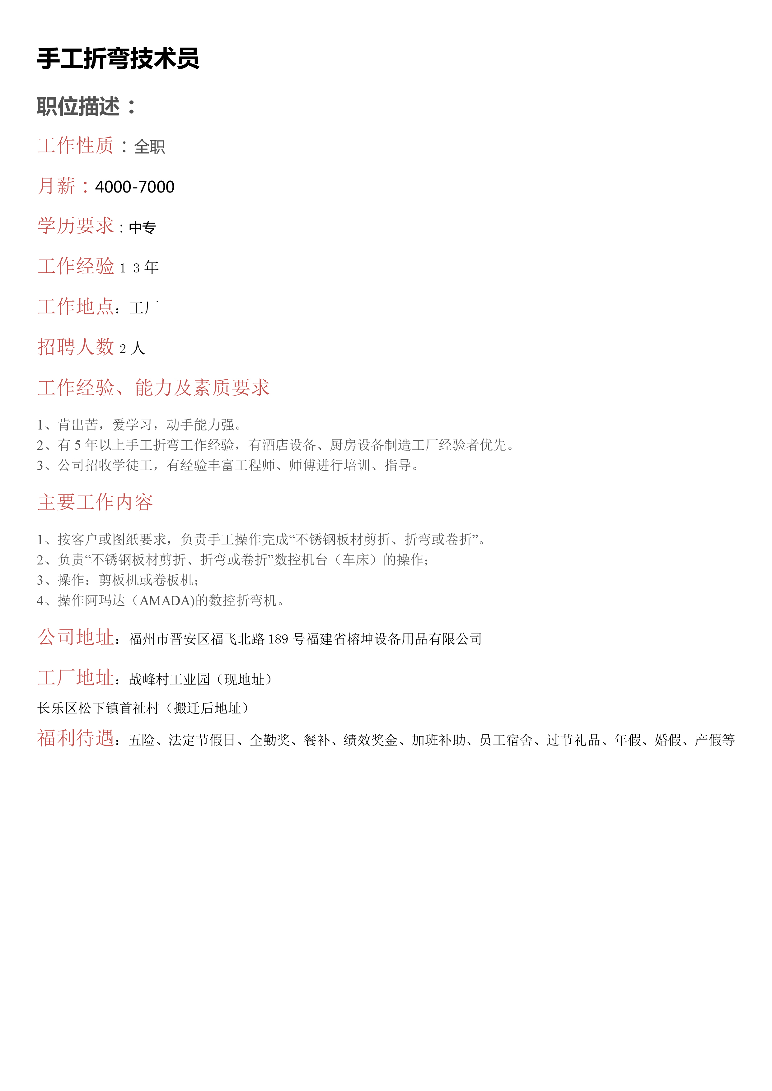 榕坤招聘岗位1-16 拷贝.jpg