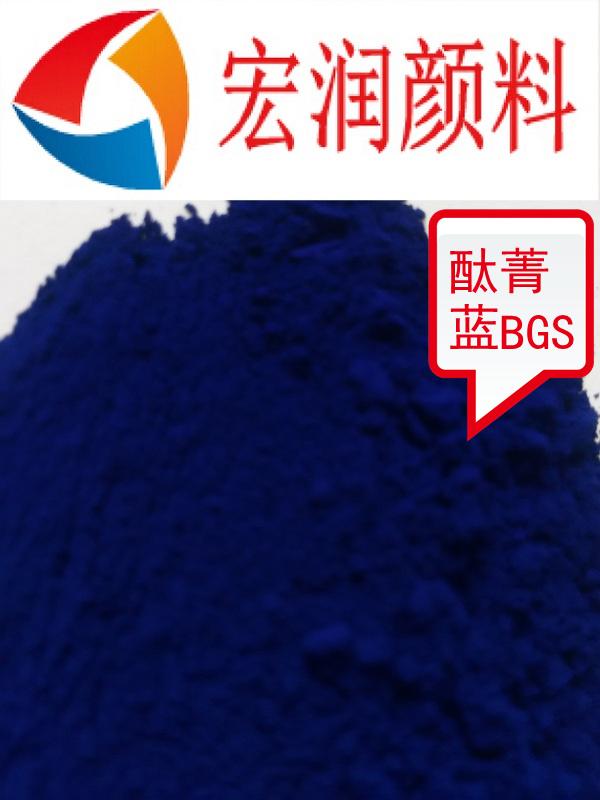 酞菁蓝BGS生产厂家.jpg