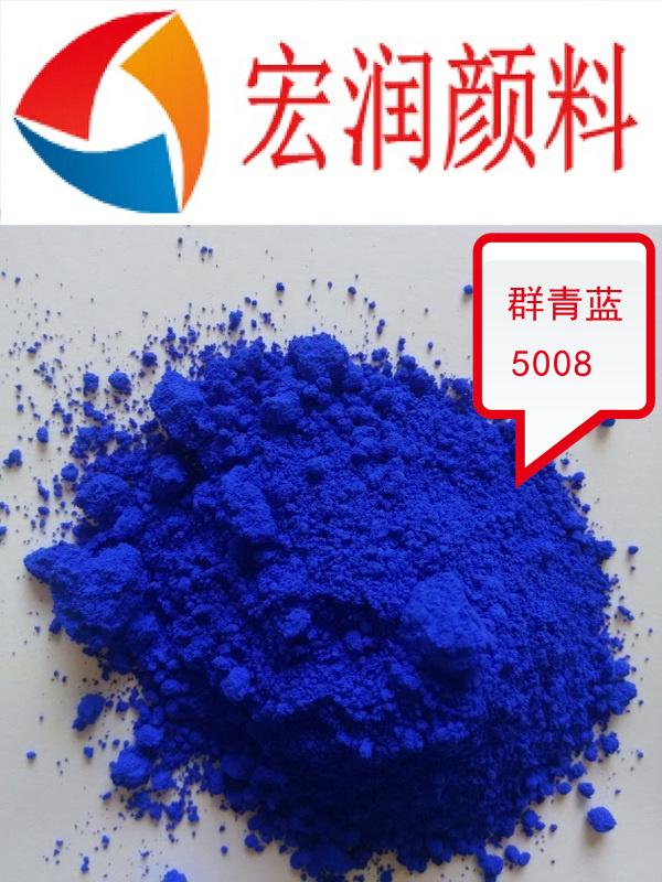 5008群青蓝厂家.jpg