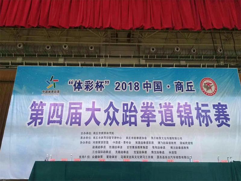 2018年商丘市第四届大众跆拳道锦标赛|双勇比赛-商丘双勇跆拳道