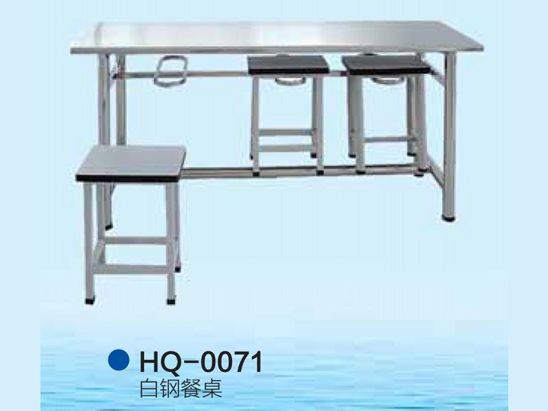 盘锦白钢餐桌