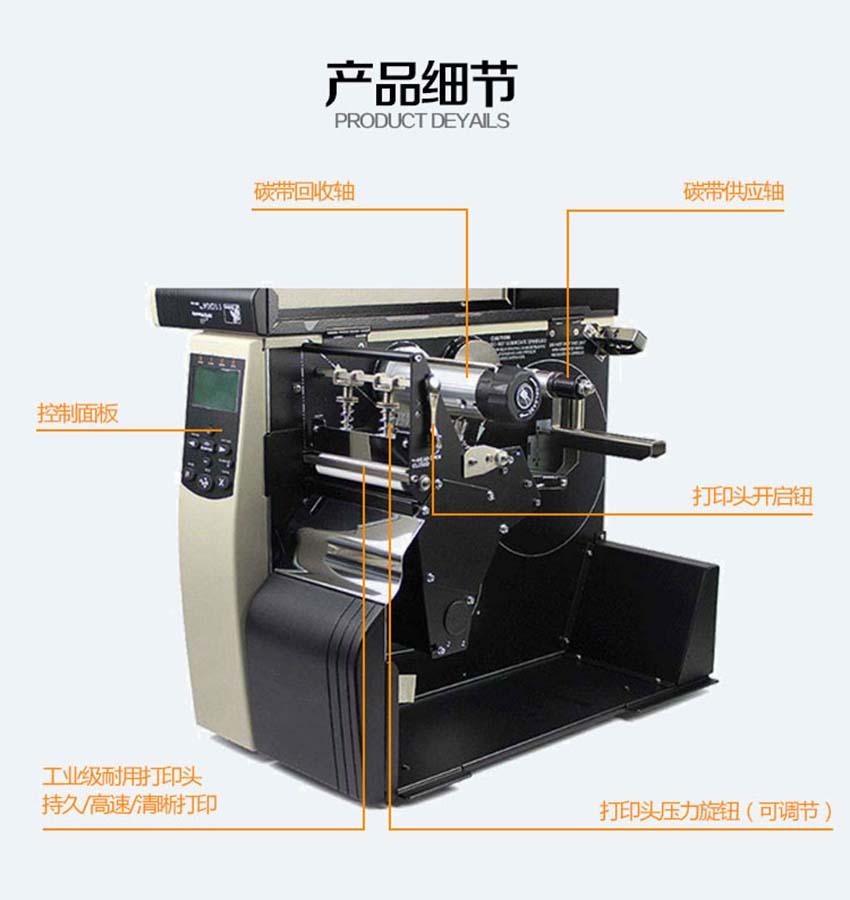 斑马Zebra 110XI4 600dpi条码打印机|Zebra斑马打印机-晋江市兴恒越科技有限公司