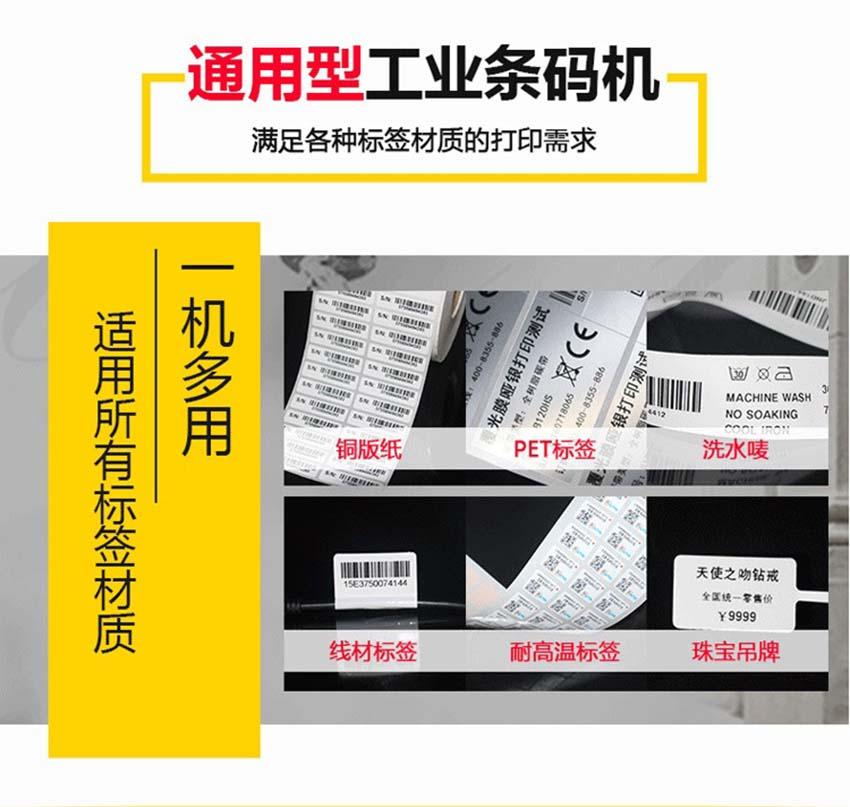 斑马Zebra 105SL Plus工商用条码打印机|Zebra斑马打印机-晋江市兴恒越科技有限公司