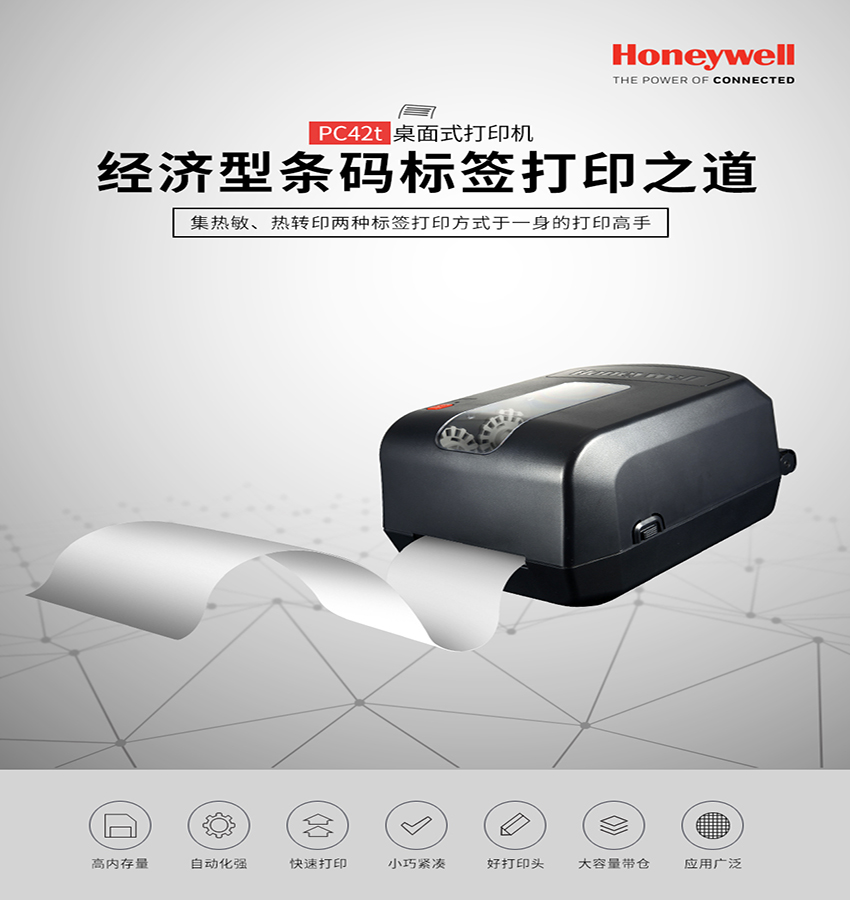 Honeywell PC42t条码打印机|Honeywell打印机-晋江市兴恒越科技有限公司