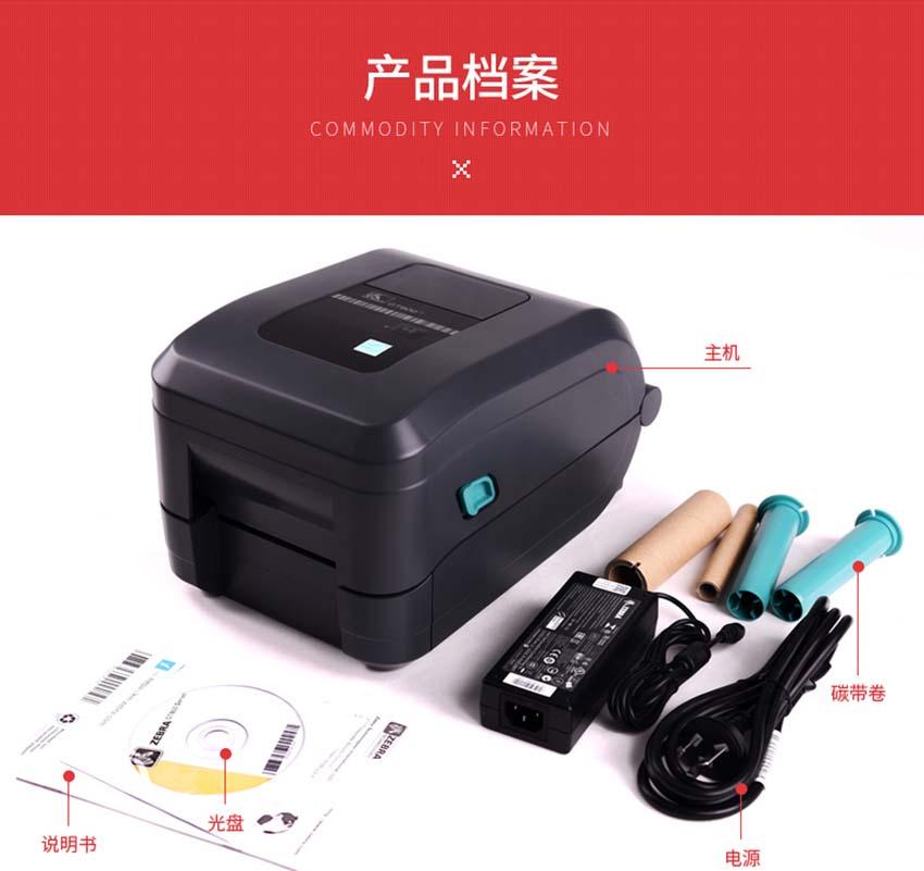斑马Zebra GT820桌面型条码打印机|Zebra斑马打印机-晋江市兴恒越科技有限公司