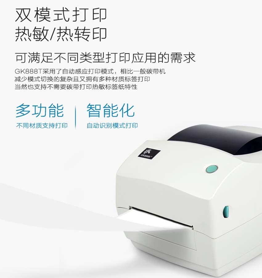 斑马zebra GK888桌面型条码打印机|Zebra斑马打印机-晋江市兴恒越科技有限公司