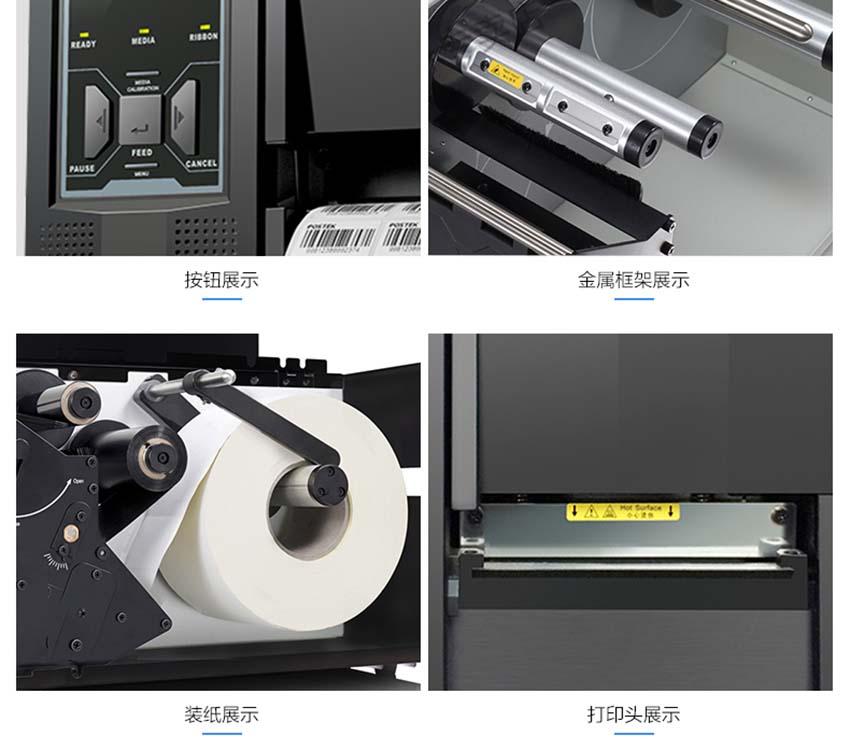 博思得POSTEK Txr系列RFID条码标签打印机 POSTEK打印机-晋江市兴恒越科技有限公司
