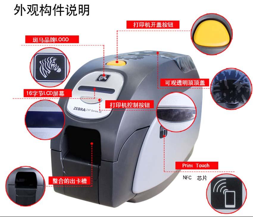 斑马Zebra ZXP Series3C证卡打印机|Zebra斑马打印机-晋江市兴恒越科技有限公司