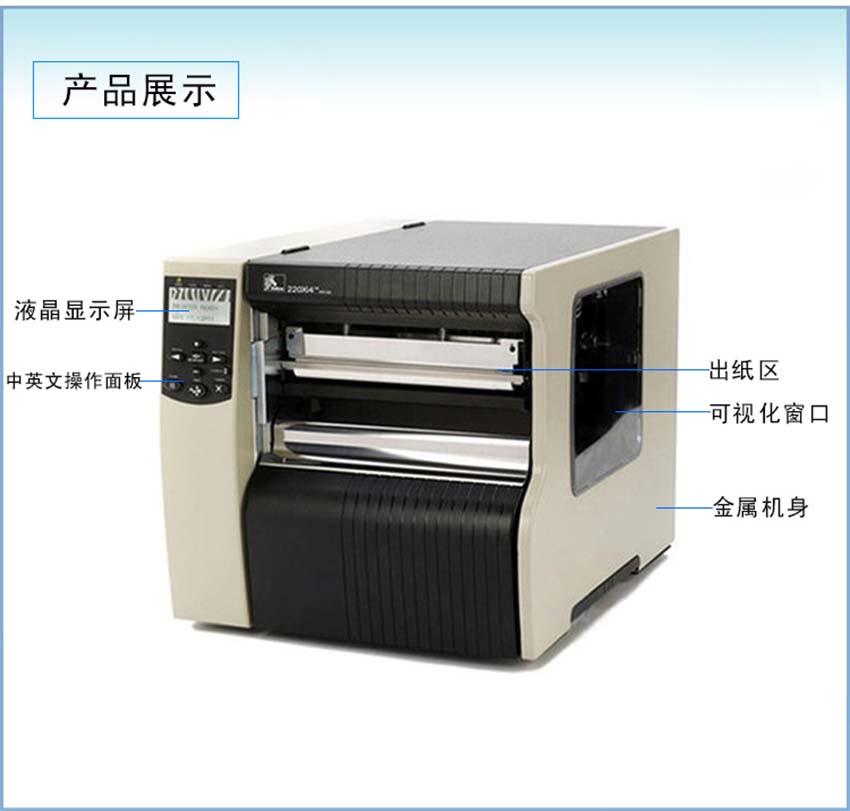 斑马Zebra 220Xi4条码打印机|Zebra斑马打印机-晋江市兴恒越科技有限公司