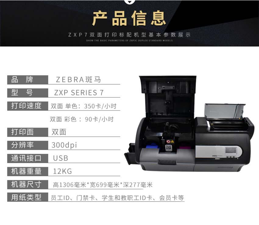 斑马Zebra ZXP Series7证卡打印机|Zebra斑马打印机-晋江市兴恒越科技有限公司