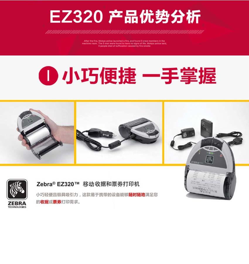 斑马zebra EZ320移动条码打印机|Zebra斑马打印机-晋江市兴恒越科技有限公司