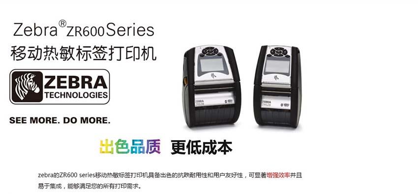 斑马Zebra ZR600移动型条码打印机|Zebra斑马打印机-晋江市兴恒越科技有限公司