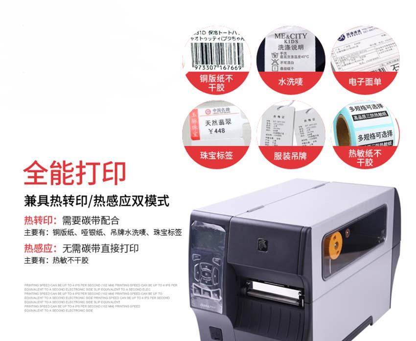 斑马Zebra ZT410条码打印机|Zebra斑马打印机-晋江市兴恒越科技有限公司