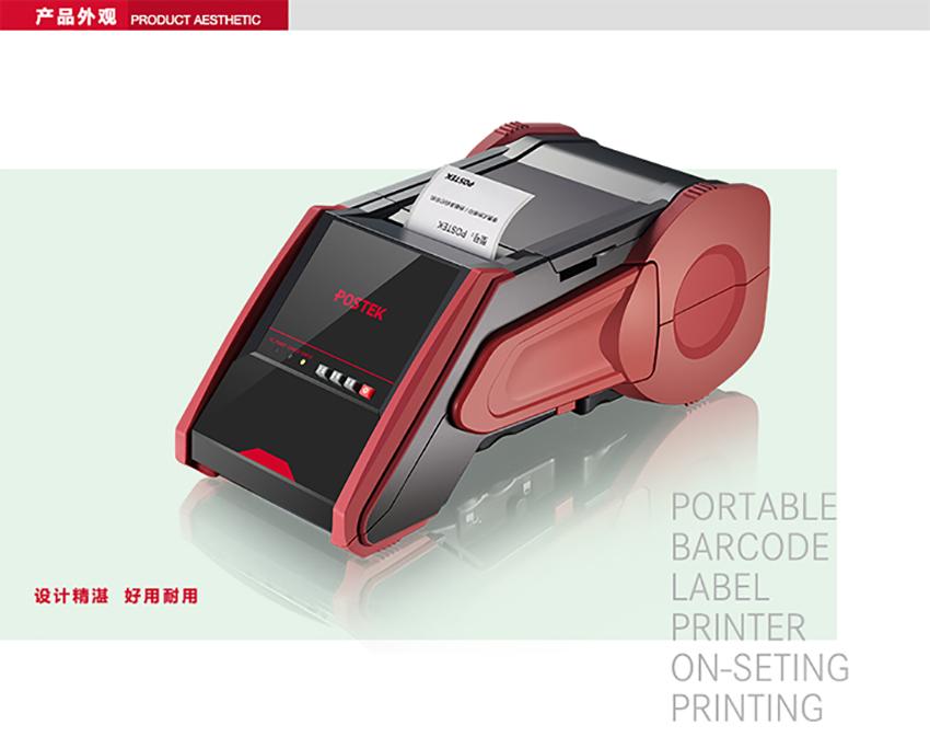 博思得POSTEK V系列便携式条码标签打印机|POSTEK打印机-晋江市兴恒越科技有限公司