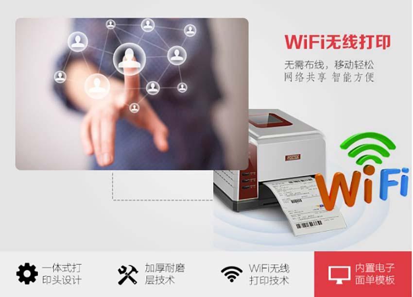 博思得POSTEK IQ200条码标签打印机|POSTEK打印机-晋江市兴恒越科技有限公司