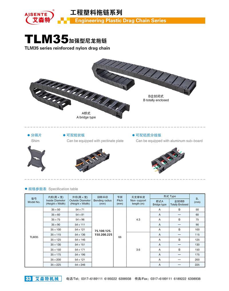 TLM35加強型尼龍拖鏈|內高35MM-滄州艾森特機械制造有限公司