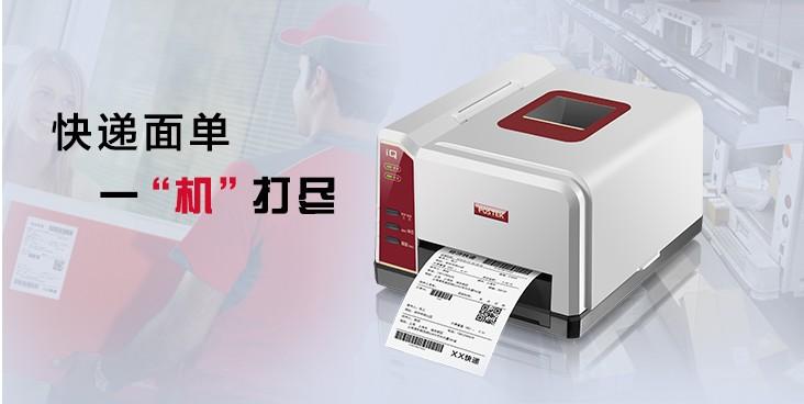 博思得POSTEK IQ100条码标签打印机|POSTEK打印机-晋江市兴恒越科技有限公司