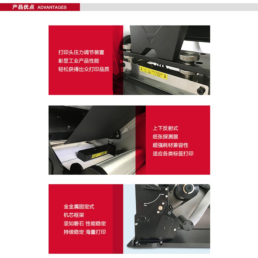 博思得POSTEK Tx系列条码标签打印机|POSTEK打印机-晋江市兴恒越科技有限公司