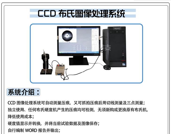 CCD 布氏图像处理系统|CCD 布氏图像处理系统-莱州知金测试仪器爱彩票