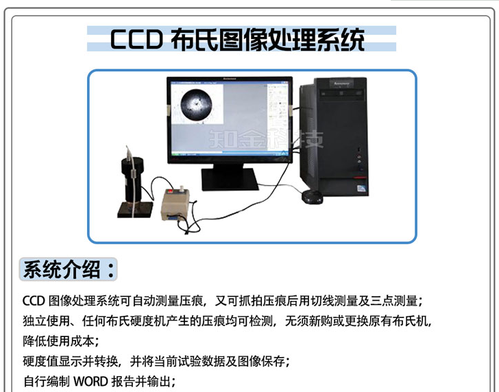 CCD 布氏图像处理系统|CCD 布氏图像处理系统-莱州知金测试仪器有限公司