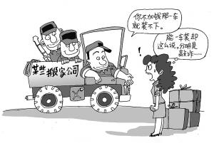 重庆搬家公司.jpg