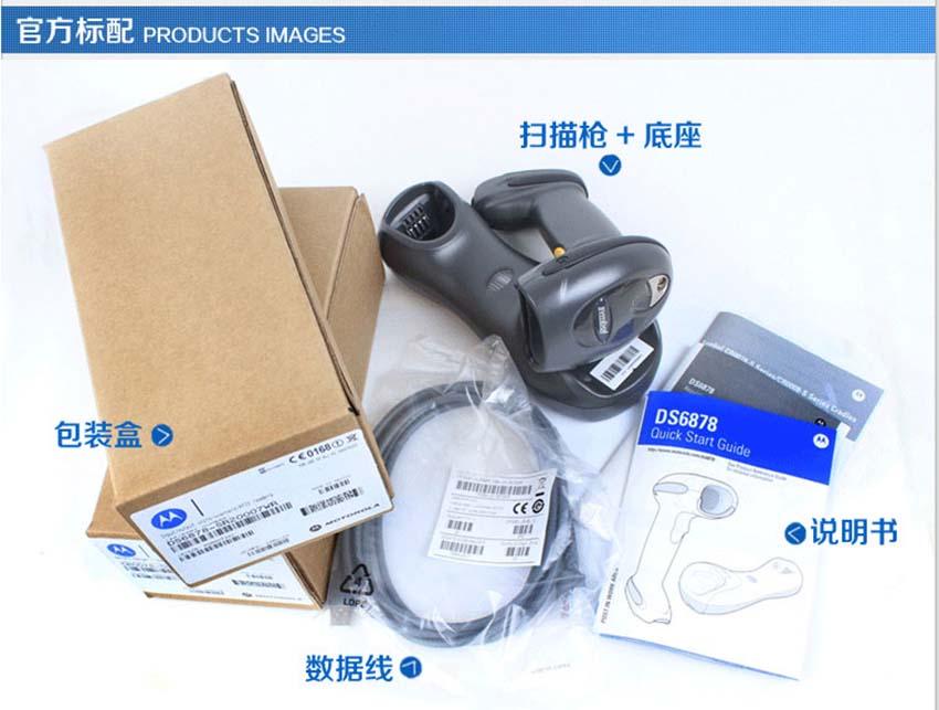 斑马Zebra DS6878-SR无线蓝牙二维条码扫描器|Zebra斑马扫描器-晋江市兴恒越科技有限公司
