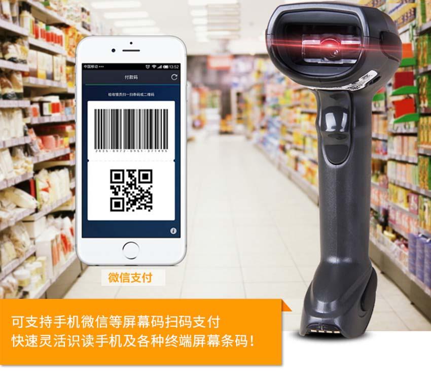 斑马Zebra Li4278一维无线条码扫描器|Zebra斑马扫描器-晋江市兴恒越科技有限公司