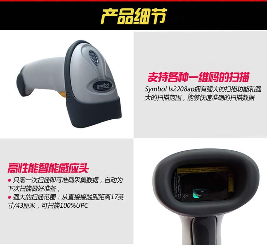 斑马Zebra LS2208激光条码扫描器 Zebra斑马扫描器-晋江市兴恒越科技有限公司