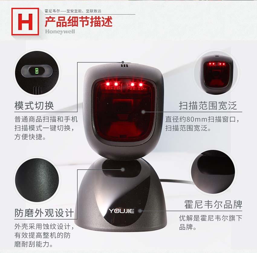 Honeywell HF600二维码支付宝扫描器|Honeywell扫描器-晋江市兴恒越科技有限公司