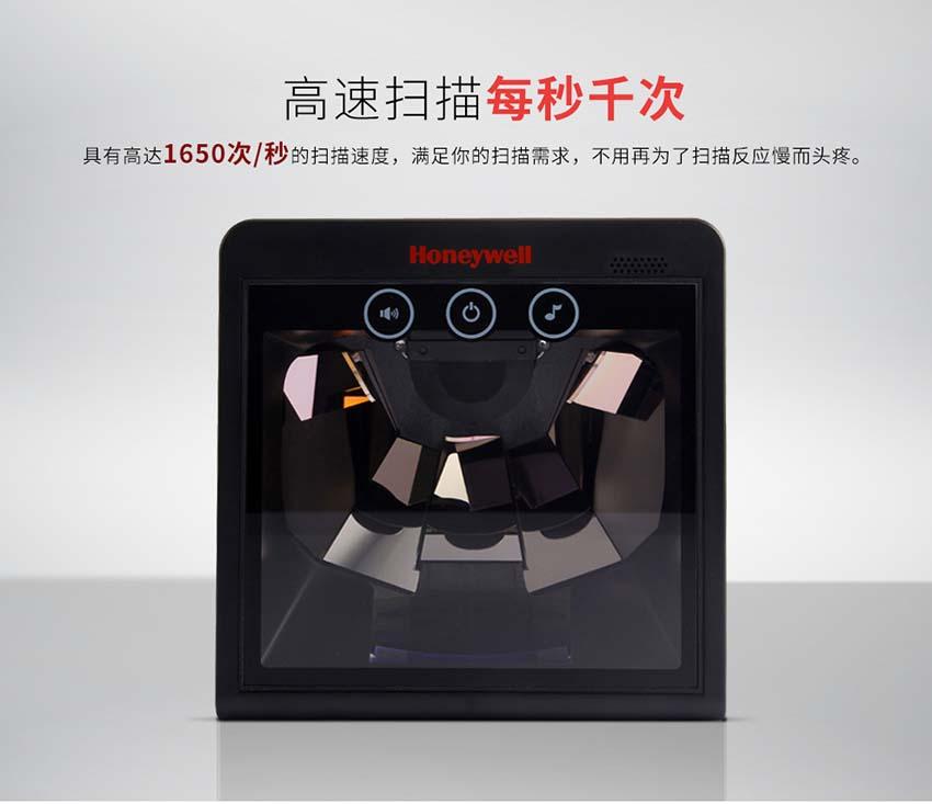 Honeywell MK7820二维全向扫描平台|Honeywell扫描器-晋江市兴恒越科技有限公司
