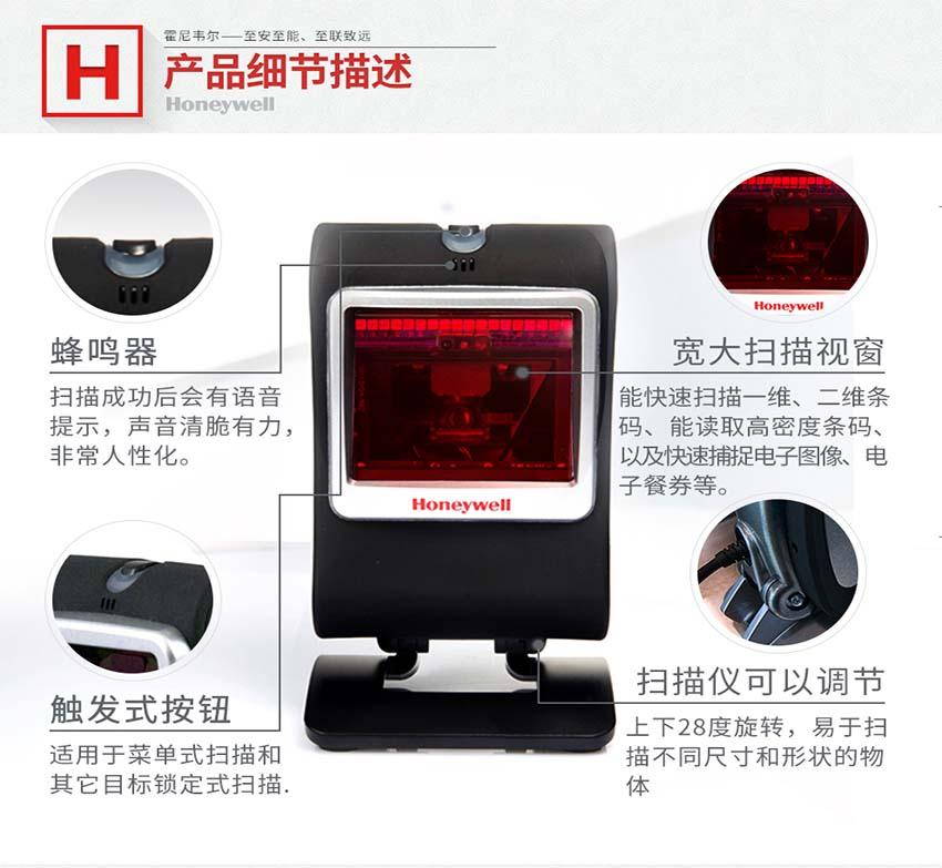 Honeywell MK7580固定式二维条码扫描器|Honeywell扫描器-晋江市兴恒越科技有限公司