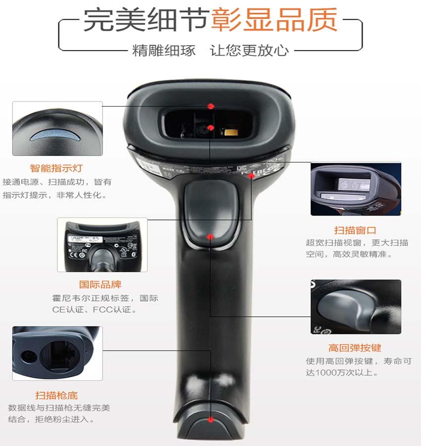 Honeywell Voyager 1450g二维条码扫描器|Honeywell扫描器-晋江市兴恒越科技有限公司