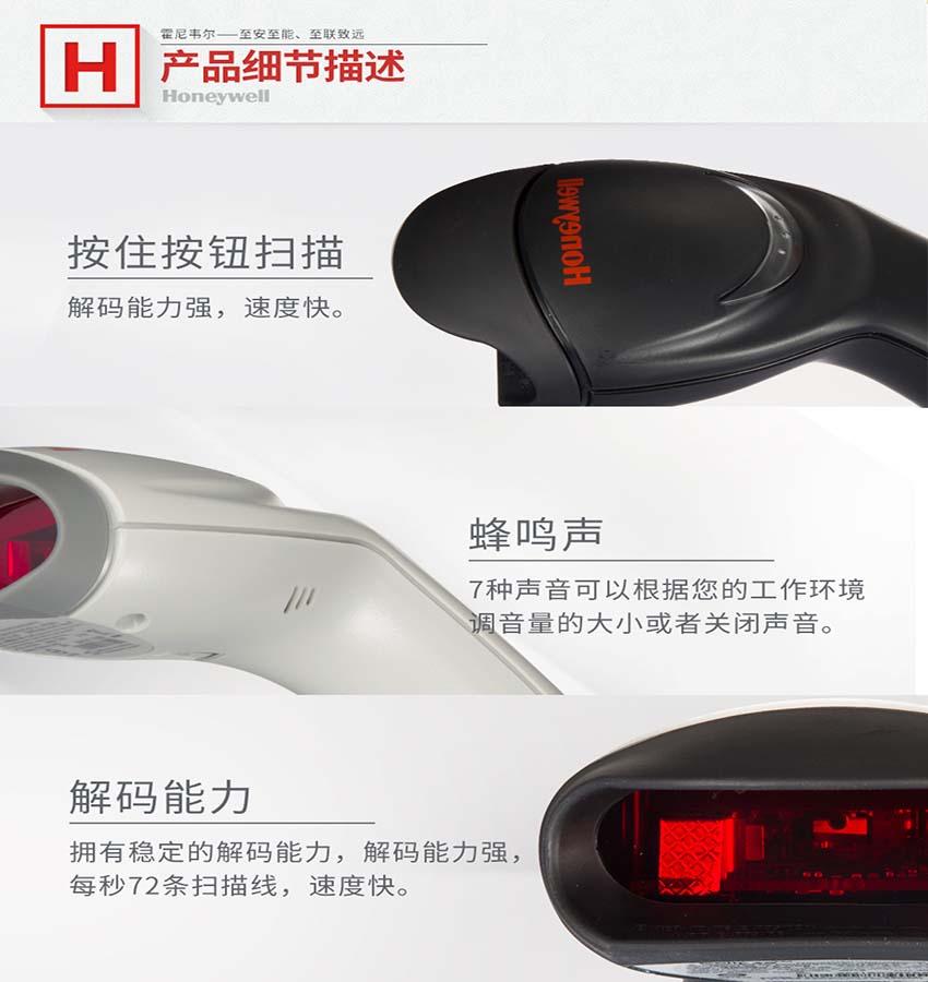 Honeywell MK5145激光条码扫描器|Honeywell扫描器-晋江市兴恒越科技有限公司